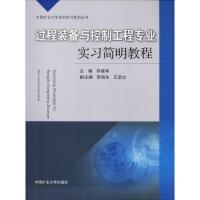 过程装备与控制工程专业实习简明教程 中国矿业大学出版社