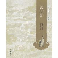 幽梦影--中华人生智慧经典