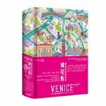 威尼斯:晨昏岛屿的集市(读城系列)