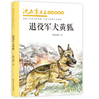 沈石溪画本・中短篇精选:退役军犬黄狐