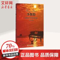 李斯特钢琴音乐中的文化内涵 方�F 著