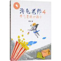 带弓箭的小孩子 浙江少年儿童出版社