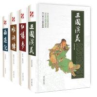 四大名著(学生版无障碍阅读)(套装共4册)