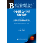 社会管理蓝皮书:中国社会管理创新报告No.3