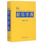 学生新华字典(精编大字本)