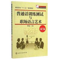 普通话训练测试与职场语言艺术(第2版)/罗惜春 罗惜春