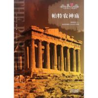 帕特农神庙 [美] 伊丽莎白・曼恩,[美] 李元玉 绘,王骥 9787530977521