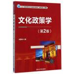 """文化政策学(第2版)(""""十二五""""普通高等院校文化产业管理系列规划教材)"""