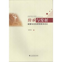 传承与发展:道德与法治课程教学初论