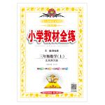 2019秋 小学教材全练 三年级数学上 北京师大版