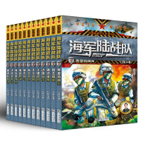 海军陆战队(套装共12册)一套充满正能量的少儿军事励志书