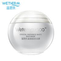 【每满100-50】温碧泉晶透焕采白泥膜120g 清洁保湿提亮肤色修护