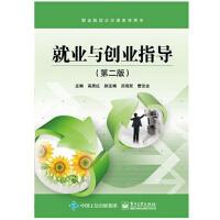就业与创业指导(第二版)
