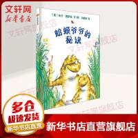 蛤蟆爷爷的秘诀 江苏少年儿童出版社