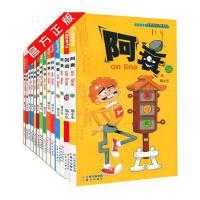 阿衰41-50-51-55-56(16册)儿童漫画书籍7-9-10-12岁爆笑校园搞笑故事书 初中小学生阿帅啊衰漫画书