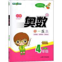 奥数举一反三 4年级 B版 上海大学出版社