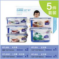 乐扣乐扣微波炉碗 厨房家用塑料储物盒礼盒套装冰箱密封收纳盒 5件套C