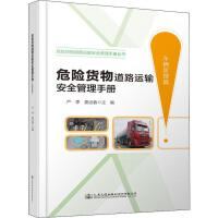 危险货物道路运输安全管理手册 车辆管理篇 人民交通出版社