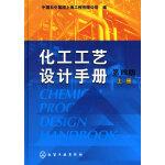 化工工艺设计手册(第四版)(上册)