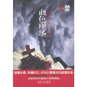 血色现场(都市迷情之禁小说,职场、情感、人性――中国版的《失乐园》)