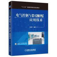 电气控制与S7-1200 PLC应用技术