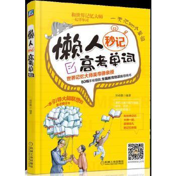 懒人秒记高考单词(pdf+txt+epub+azw3+mobi电子书在线阅读下载)