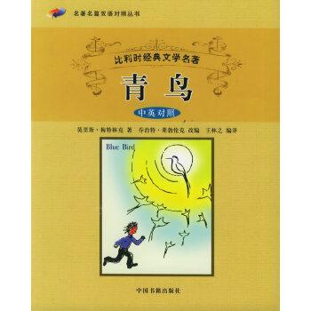 青鸟(中英对照)——名著名篇双语对照丛书