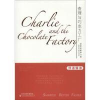 查理与巧克力工厂 天津科技翻译出版有限公司