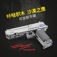 2018新款 新品沙漠之鹰积木枪玩具儿童拼插积木玩具小孩礼物 沙漠之鹰307P