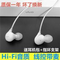 vivo耳机原装X23 X21 NEX X9s y81 Z3 x20plus正品手机入耳式软塞