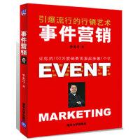 事件营销――引爆流行的行销艺术