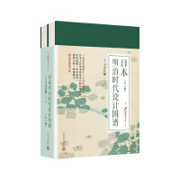 99博物艺术志:日本明治时代设计图谱(套装共2册)