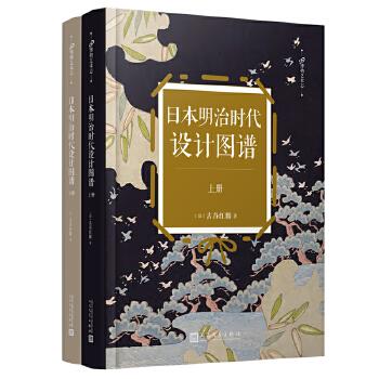 99博物艺术志:日本明治时代设计图谱(套装共2册) 一百多年前的手工木刻版画图样四百余幅,日本工艺美术图案设计的佳作代表