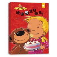 娜娜和波波熊-波波熊,生日快乐!