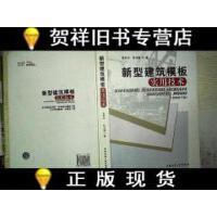【二手正版9成新现货】新型建筑模板实用技术 /张良杰、张为增 著 中国建筑工业出版社