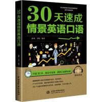30天速成情景英语口语 中国水利水电出版社