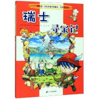 环球寻宝记(24)瑞士寻宝记/我的第一本历史知识漫画书 二十一世纪出版社