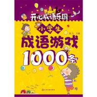 (游戏益智)开心成语乐园--小学生成语游戏1000条