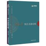 司法考试2017 2017年司法考试指南针历年真题解析:柏浪涛刑法真题攻略