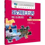 致用日语听力教程学习辅导用书第四册