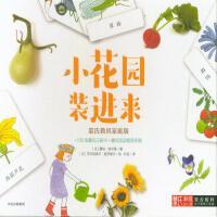 【新华书店正版】蒙台梭利亲子游戏工具盒・小花园装进来