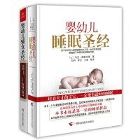 美国婴幼儿养育经典系列(套装全2册)(婴幼儿睡眠圣经+婴幼儿辅食圣经)