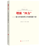 """增强""""四力""""——奋力开创宣传工作新局面十讲(MZJ)*"""