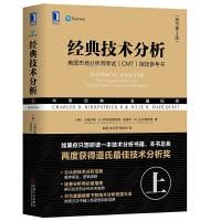 经典技术分析(原书第3版)(上)