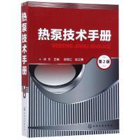 热泵技术手册(第2版) 化学工业出版社