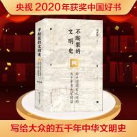"""【2020年度中国好书获奖】不断裂的文明史 对中国国家认同的五千年考古学解读 刘庆柱 考古名家力作,解读""""文化没有断过流"""