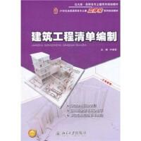 建筑工程清单编制