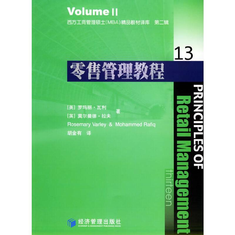 零售管理教程——西方工商管理硕士(MBA)精品教材译库.第二辑
