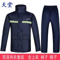 天堂N211-7A 电动车摩托车雨衣双层套装分体雨衣雨