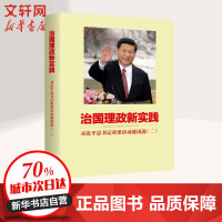 治国理政新实践 习近平总书记重要活动通讯选(2) 新华出版社